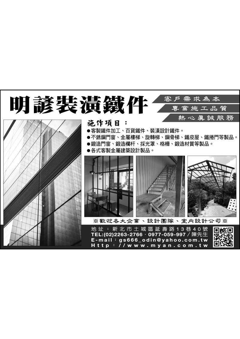 台北裝潢鐵件-明諺鐵皮屋工廠電子型錄