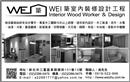 WEI築室內裝修設計工程