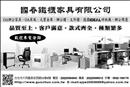 國春鐵櫃家具有限公司