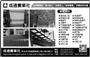 成通實業社0922-903-336