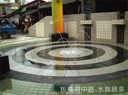 板橋府中路-水舞跳泉