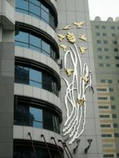 鍛造浮雕/台北市中正一分局