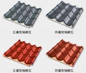 屋頂琉璃鋼瓦