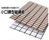 小口磚型磁鋼板