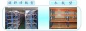 中型物料架-鍍鋅棚板架