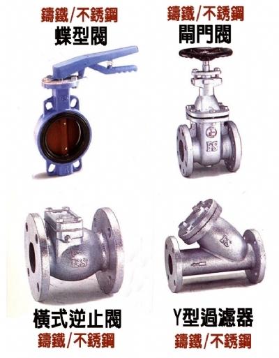 蝶型閥、閘門閥、橫式逆止閥、Y型過濾器