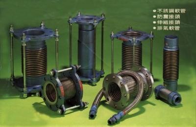 不銹鋼軟管、防震接頭、伸縮接頭、排氣軟管