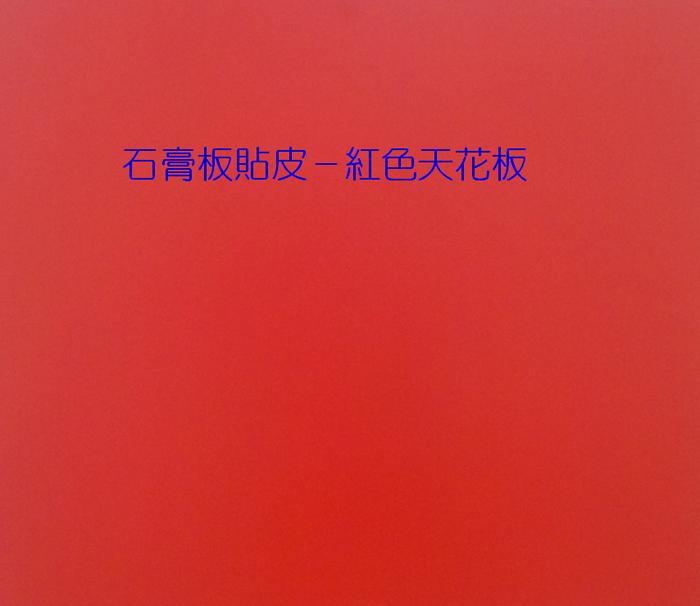 石膏板貼皮-紅色天花板