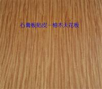 石膏板-貼皮柚木天花板