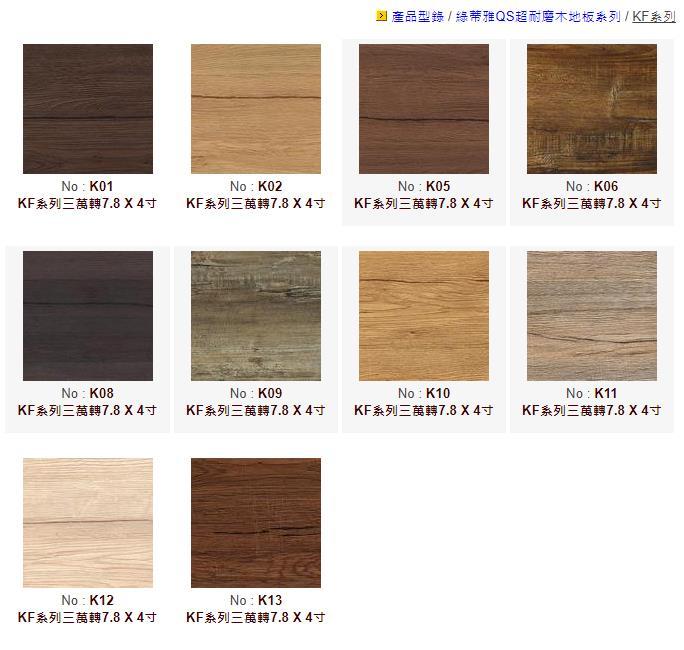 40-綠蒂雅QS超耐磨木地板/KF系列/0915-271-369