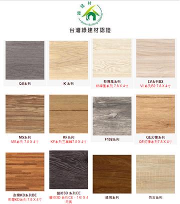 42-綠蒂雅QS超耐磨木地板系列/0915-271-369