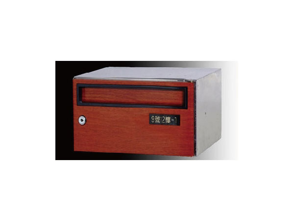 木紋板信箱
