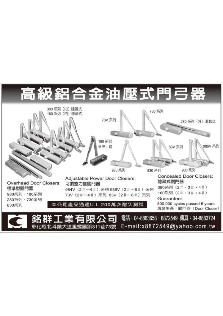 鋁合金油壓門弓器