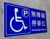 無障礙標示牌,行動不便標誌牌,無障礙標誌