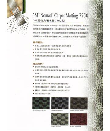 3M地墊(7750型)-目錄