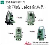 ������ Leica TS06/09 TM30 TS30