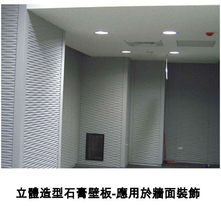 立體造型石膏壁板