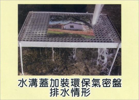 水溝蓋、FRP水溝蓋