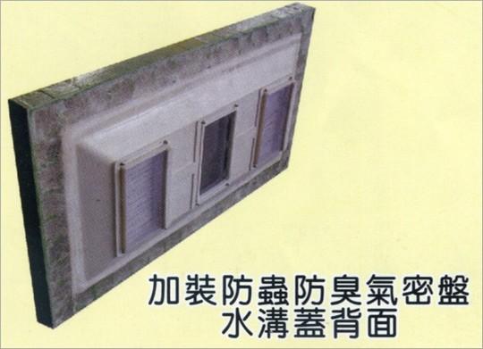 防蚊水溝蓋、溝蓋底板
