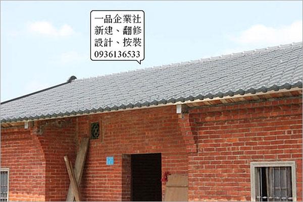 南華街農舍翻修
