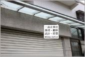 龍潭賴華街採光罩、鐵門窗