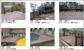 塑木平台、塑木欄杆、仿木平台、塑木平台樹圍椅、仿木欄杆、仿木樓梯、仿木座椅、平台塑木表演台、塑木圍籬