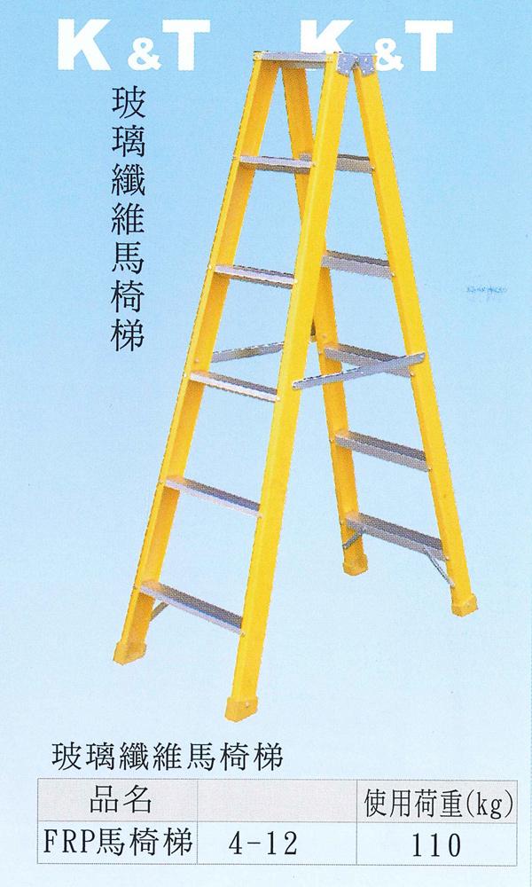 玻璃纖維馬椅梯
