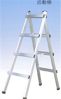 活動梯、活動鋁梯