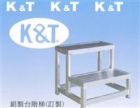 鋁製台階梯(訂製)