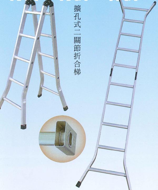 擴孔式二關節折合梯 *直梯75度角