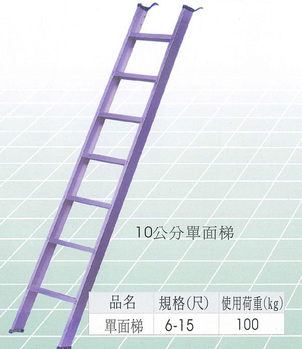 10公分單面梯