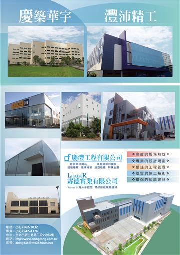 慶灃工程有限公司