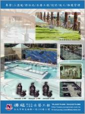 水景噴灌工程