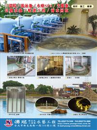 SPA池及噴泉水舞設備工程