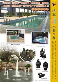 游泳池.SPA池.流瀑.噴泉景觀池.生態池