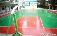 PU籃球場