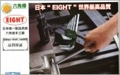 EIGHT各系列工具