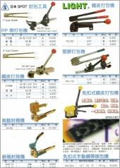 各式包裝工具