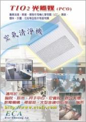TIO2光觸媒殺菌空氣清淨機