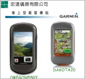 GARMIN GPS�ìP�ɯ� OREGON550T/Garmin Dakota 20