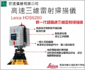 ���t�p�g���y��Leica HDS 6200