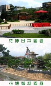 2010台北花卉博覽會~園區造景工程