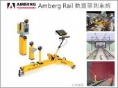 �y�D�q��t��Amberg Rail