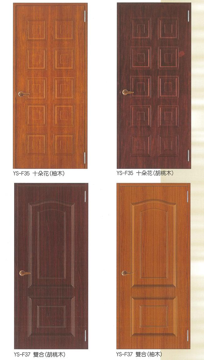 金屬貼皮木紋門