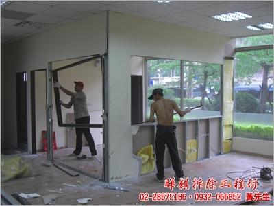室內隔間拆除工程