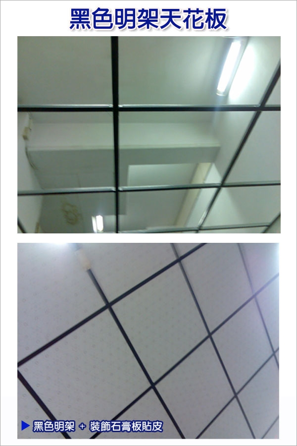 黑色明架天花板