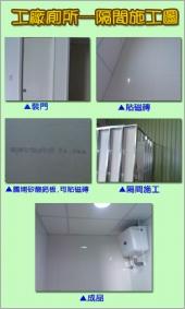 工廠廁所-隔間施工圖