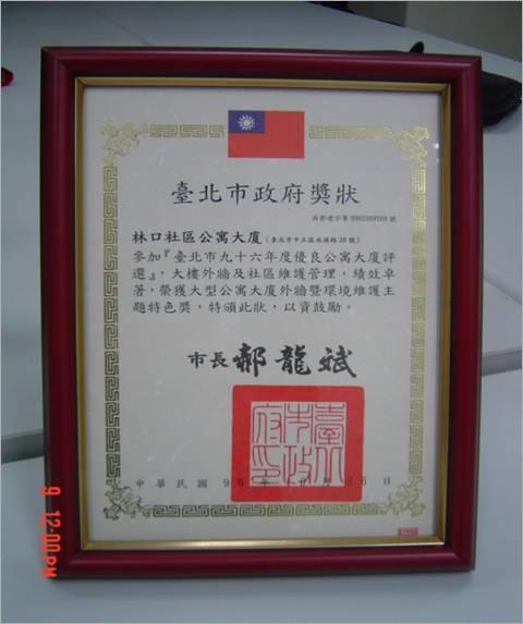 大型公寓大廈外牆〈環境維護主題特色獎〉