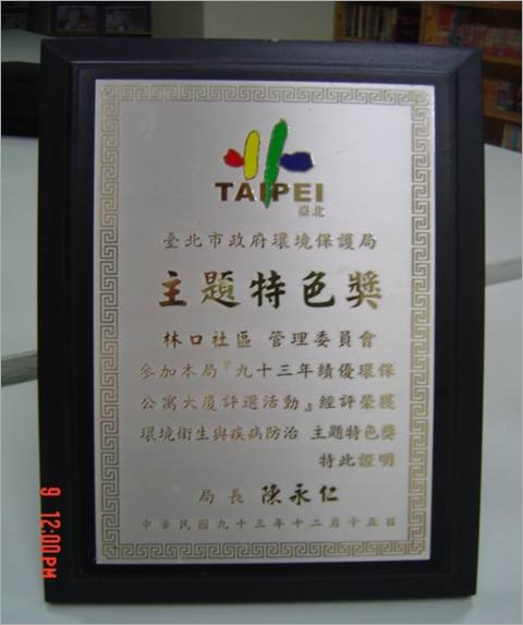 環境衛生與疾病防治〈主題特色獎〉