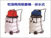 乾溼兩用吸塵機─排水式